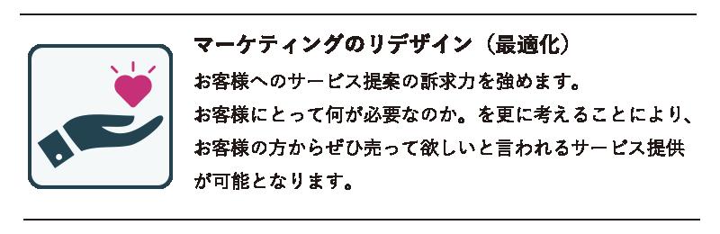 マーケティングのリデザイン(最適化)経営相談