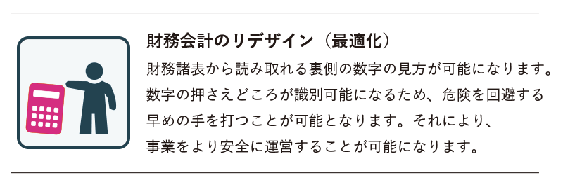 財務会計のリデザイン(最適化) 経営相談
